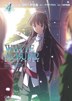 WHITE ALBUM2 4-電子書籍
