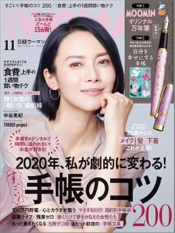 日経ウーマン 2019年11月号 [雑誌]-電子書籍
