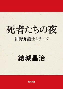死者たちの夜 紺野弁護士シリーズ-電子書籍