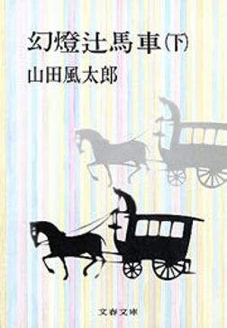 幻燈辻馬車(下)-電子書籍