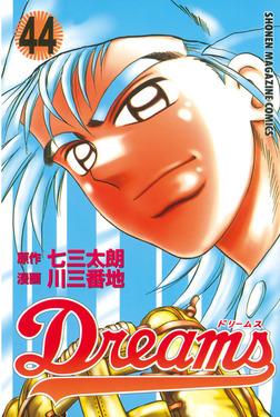 Dreams(44)-電子書籍