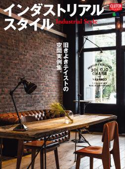 インダストリアル・スタイル-電子書籍