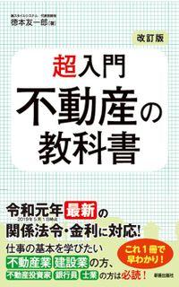 改訂版 超入門 不動産の教科書(新星出版社)