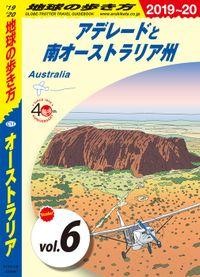 地球の歩き方 C11 オーストラリア 2019-2020 【分冊】 6 アデレードと南オーストラリア州