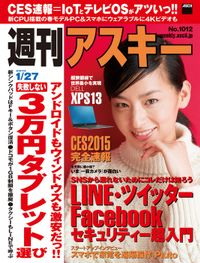 週刊アスキー 2015年 1/27号