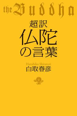 超訳 仏陀の言葉-電子書籍