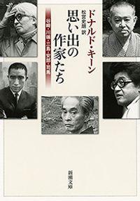思い出の作家たち―谷崎・川端・三島・安部・司馬―(新潮文庫)