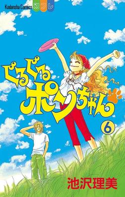 ぐるぐるポンちゃん(6)-電子書籍
