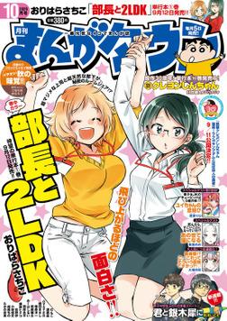月刊まんがタウン 2020年10月号-電子書籍