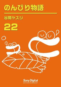 谷岡ヤスジ全集22 のんびり物語-電子書籍