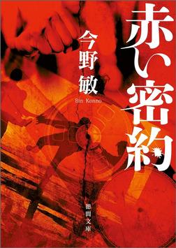 赤い密約 <新装版>-電子書籍