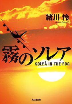 霧のソレア-電子書籍
