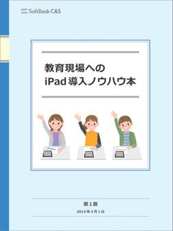 教育現場へのiPad導入ノウハウ本-電子書籍