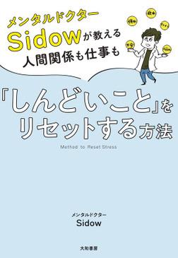 メンタルドクターSidow が教える人間関係も仕事も「しんどいこと」をリセットする方法-電子書籍