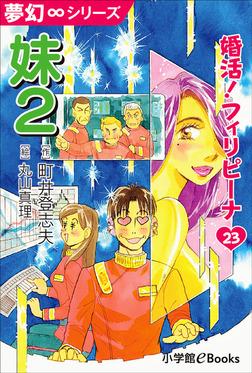 夢幻∞シリーズ 婚活!フィリピーナ23 妹2-電子書籍
