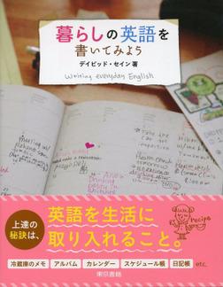 暮らしの英語を書いてみよう-電子書籍