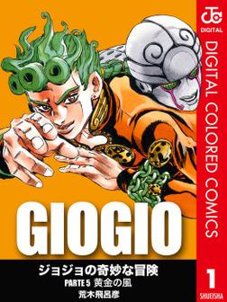 ジョジョの奇妙な冒険 第5部 カラー版 1-電子書籍