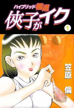 侠子がイク 1-電子書籍