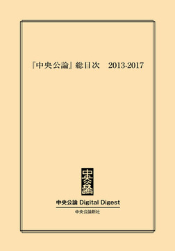 『中央公論』総目次 2013-2017-電子書籍