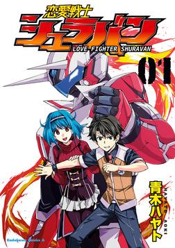 恋愛戦士シュラバン(1)-電子書籍