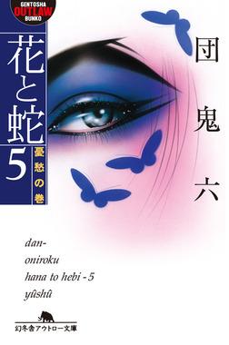 花と蛇5 憂愁の巻-電子書籍