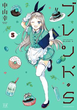 ブレンド・S 5巻-電子書籍