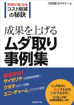 成果を上げるムダ取り事例集 (日経BP Next ICT選書)-電子書籍