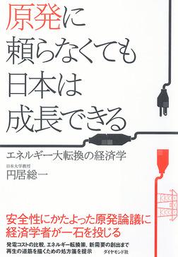 原発に頼らなくても日本は成長できる-電子書籍