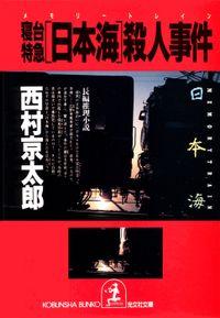 寝台特急「日本海」(メモリー・トレイン)殺人事件(光文社文庫)