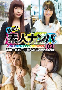 最旬!!素人ナンパ 02 市川→幕張→千葉 All Complete版-電子書籍