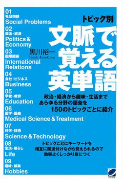 トピック別文脈で覚える英単語(CDなしバージョン)-電子書籍