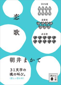 恋歌-電子書籍