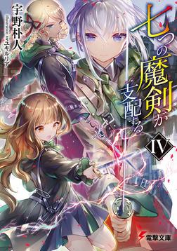 七つの魔剣が支配するIV-電子書籍
