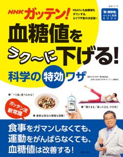 NHKガッテン! 血糖値をラク~に下げる!科学の特効ワザ-電子書籍