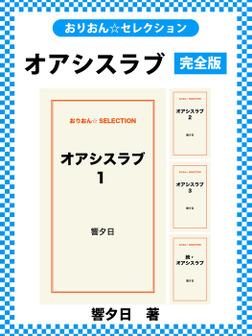 オアシスラブ 完全版-電子書籍