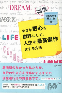 小さな野心を燃料にして、人生を最高傑作にする方法-電子書籍