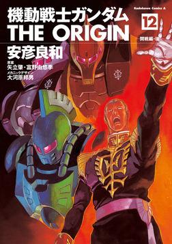 機動戦士ガンダム THE ORIGIN(12)-電子書籍