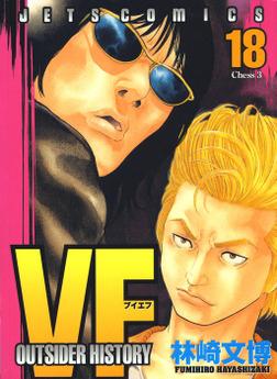 VF-アウトサイダーヒストリー- 18巻-電子書籍