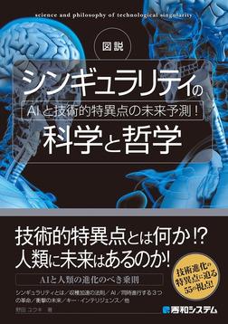 図説 シンギュラリティの科学と哲学-電子書籍