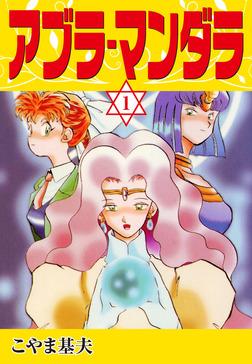 アブラ・マンダラ 1-電子書籍