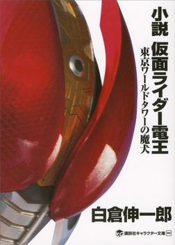 小説 仮面ライダー電王 東京ワールドタワーの魔犬-電子書籍