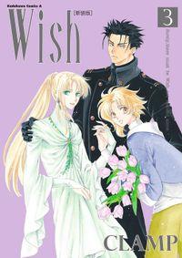 Wish(3)[新装版]