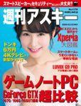 週刊アスキー No.1170(2018年3月20日発行)