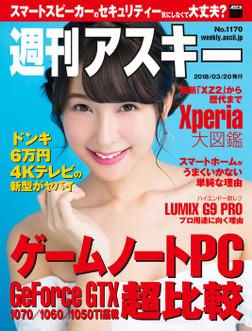 週刊アスキー No.1170(2018年3月20日発行)-電子書籍