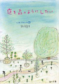 庭を森のようにしたい つれづれノート(13)