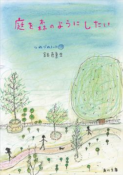 庭を森のようにしたい つれづれノート(13)-電子書籍