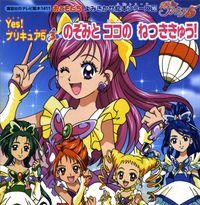 Yes! プリキュア5(3) のぞみと ココのねつききゅう!