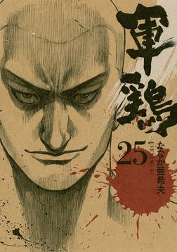 軍鶏(25)-電子書籍