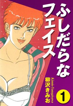 ふしだらなフェイス(1)-電子書籍