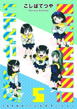 IKENAI! いんびテーション 〔完全版〕 5巻-電子書籍